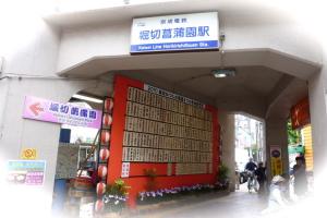 京成 堀切菖蒲園駅