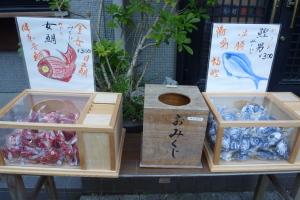 潮見岬神社の御神籤